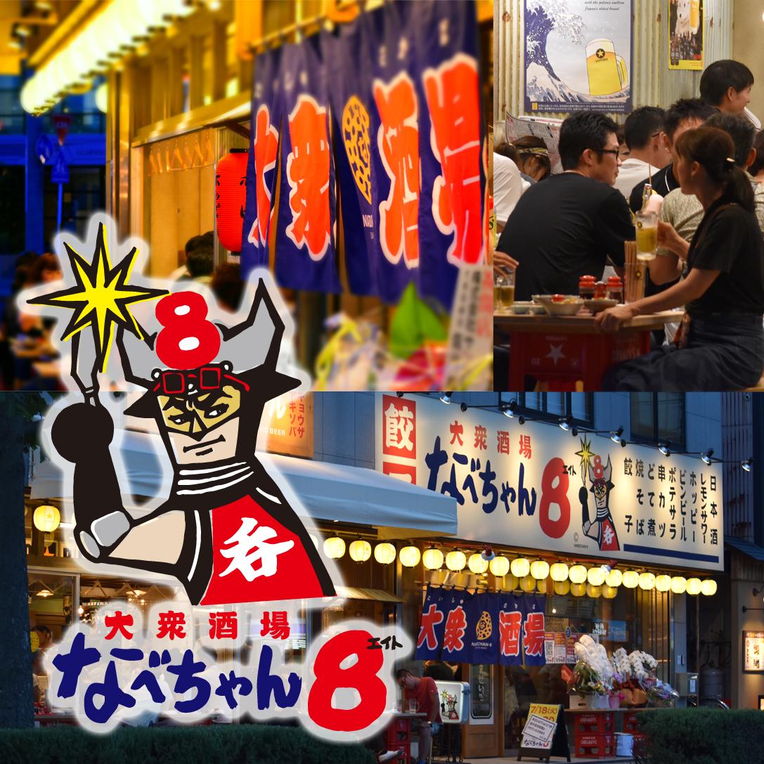 大衆酒場なべちゃん8