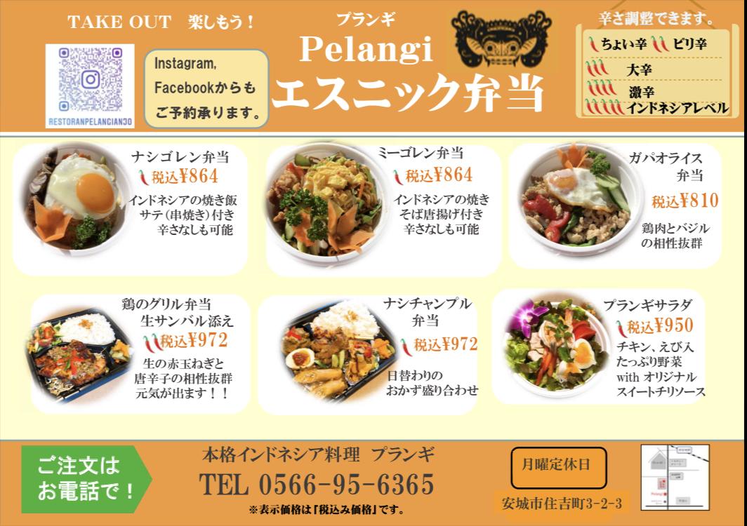 本格インドネシア料理 Pelangi(プランギ)